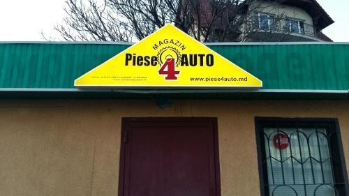 Проезд к магазину Piese4Auto (4)